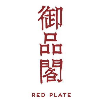 "<a href=""https://www.cosmopolitanlasvegas.com/restaurants/red-plate"" target=""_blank"">Red Plate - View Site</a>"